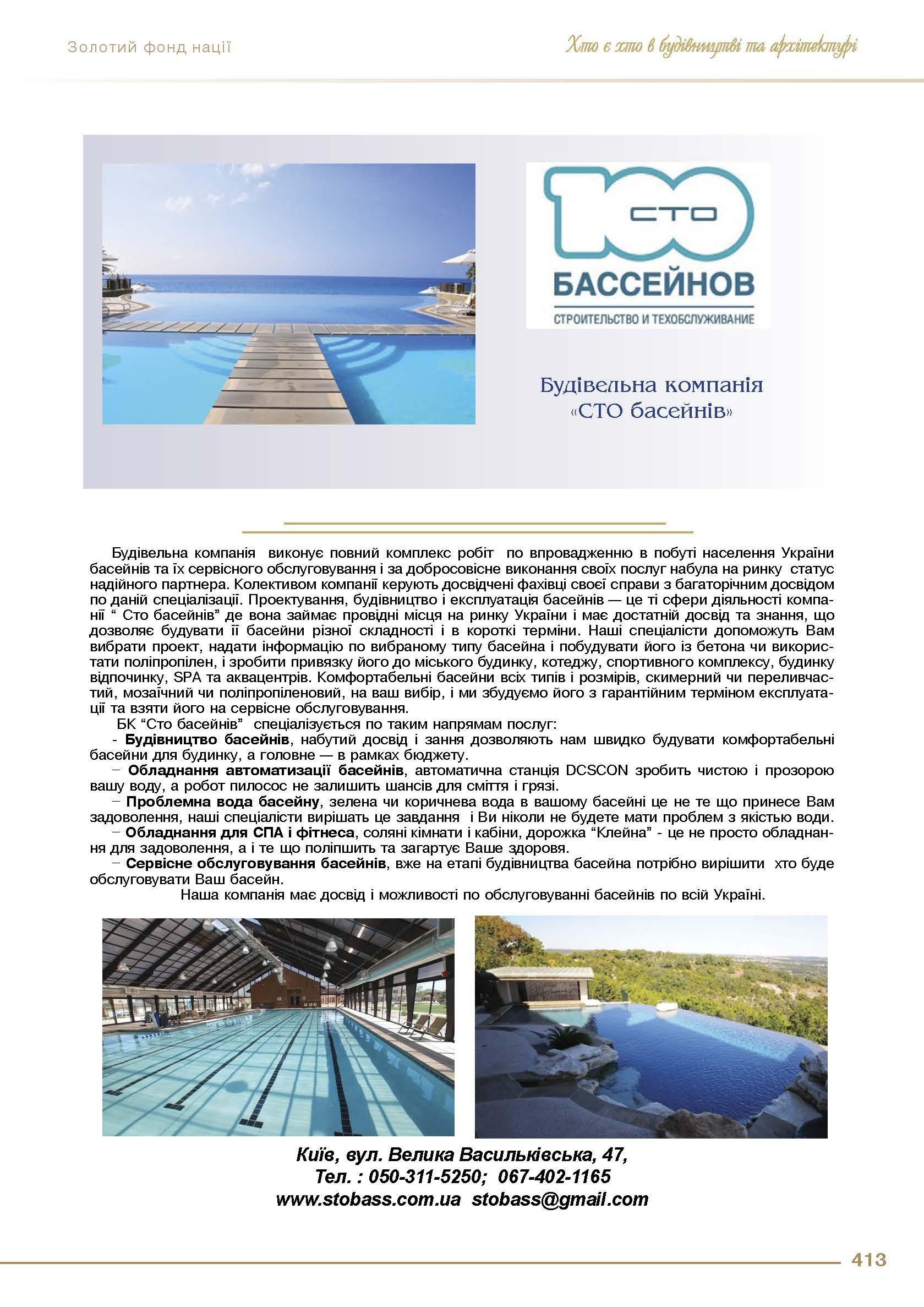Будівельна компанія «СТО басейнів»