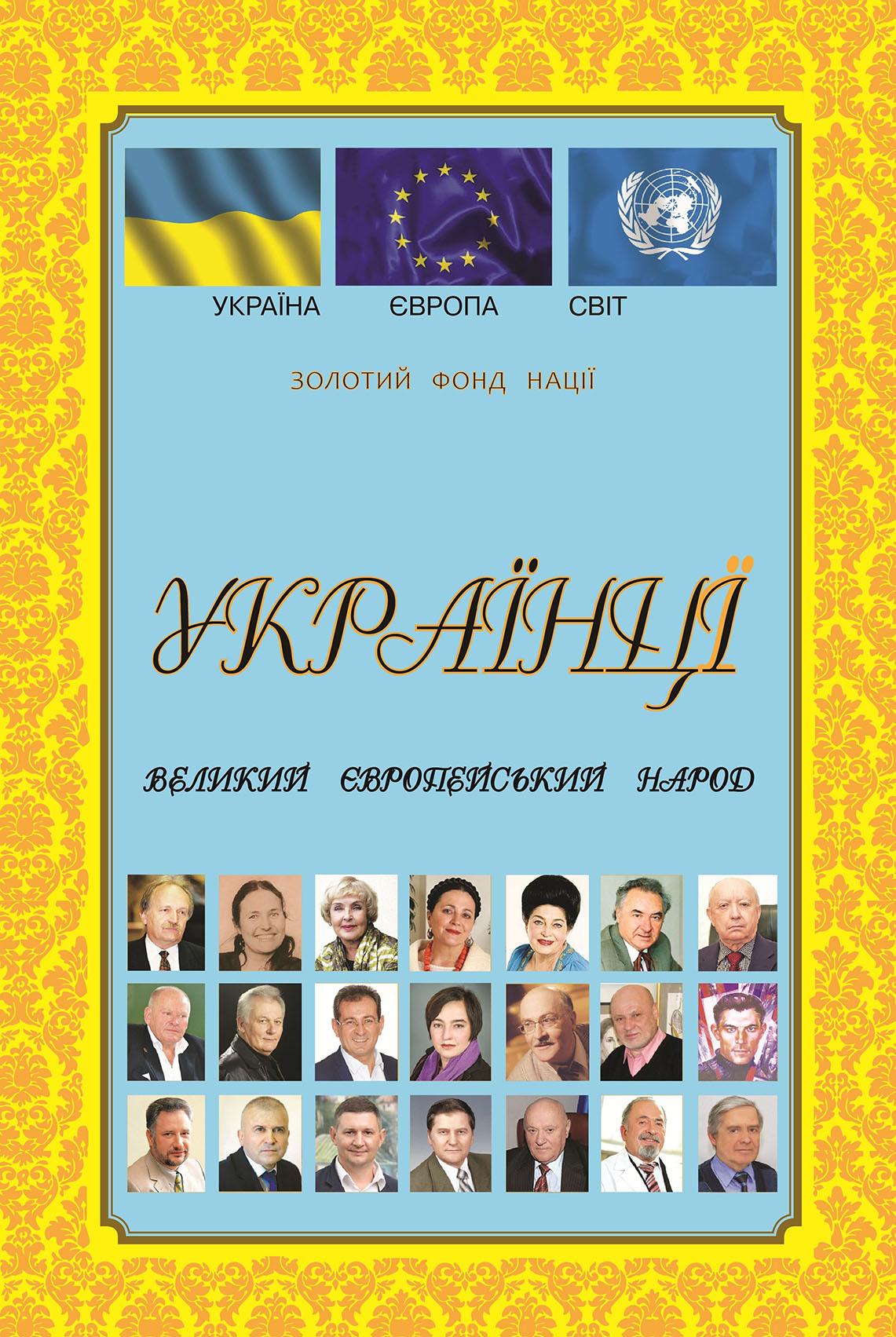 Україна. Європа. Світ. Українці - великий європейський народ. Золотий фонд нації