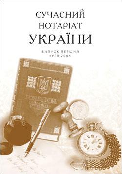 Сучасний нотаріат України 2005