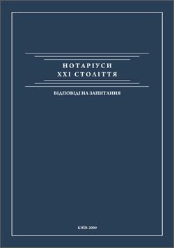 Нотаріуси XXI століття. Відповіді на запитання 2009