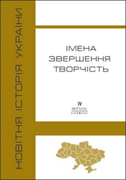 Новітня історія України: імена, звершення, творчість 2007