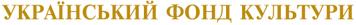 УКРАЇНСЬКИЙ ФОНД КУЛЬТУРИ