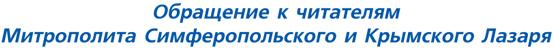 Обращение к читателям Митрополита Симферопольского и Крымского Лазаря