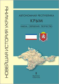 Новейшая история Украины: Автономная Республика Крым. Имена. Свершения. Творчество 2008