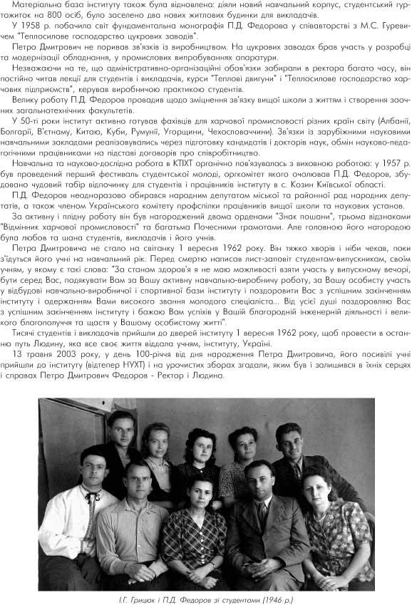 ФЕДОРОВ ПЕТРО ДМИТРОВИЧ РЕКТОР КТІХП (1947-1962 РР.)