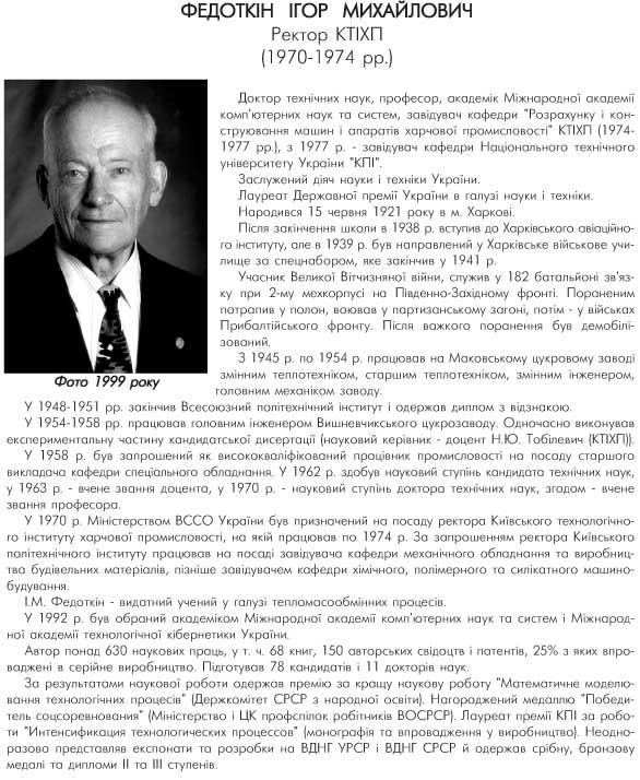 ФЕДОТКІН ІГОР МИХАЙЛОВИЧ - РЕКТОР КТІХП (1970-1974 РР.)
