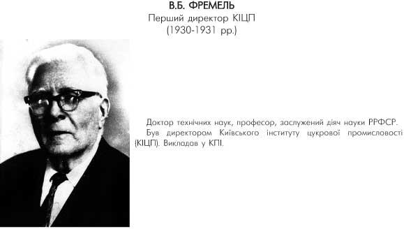 В. Б. ФРЕМЕЛЬ - ПЕРШИЙ ДИРЕКТОР КІЦП (1930-1931 РР.)