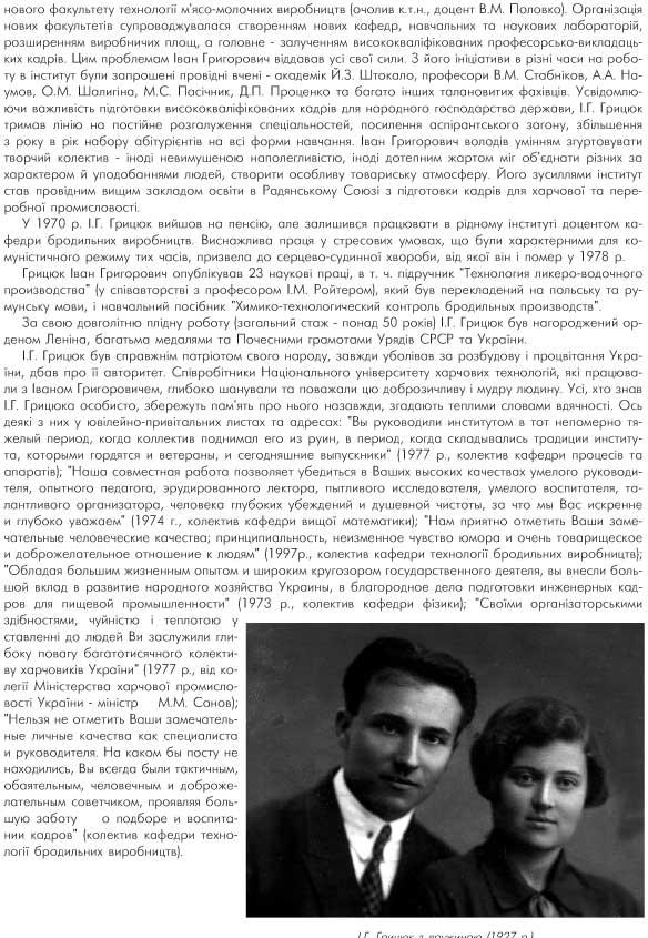 ГРИЦЮК ІВАН ГРИГОРОВИЧ - РЕКТОР КТІХП (1943-1947 РР.), (1963-1970 РР.)
