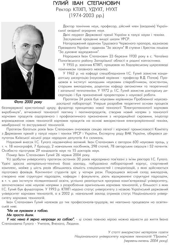 ГУЛИЙ ІВАН СТЕПАНОВИЧ - РЕКТОР КТІХП, УДУХТ, НУХТ (1974-2003 РР.)