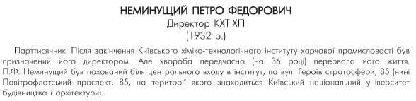 НЕМИНУЩИЙ ПЕТРО ФЕДОРОВИЧ - ДИРЕКТОР КХТІХП (1932 Р.)