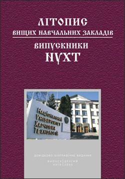 Літопис вищих навчальних закладів. Випускники НУХТ 2005