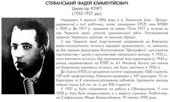 СТЕФАНСЬКИЙ ФАДЕЙ КЛИМЕНТІЙОВИЧ - ДИРЕКТОР КТІХП (1933-1937 РР.)