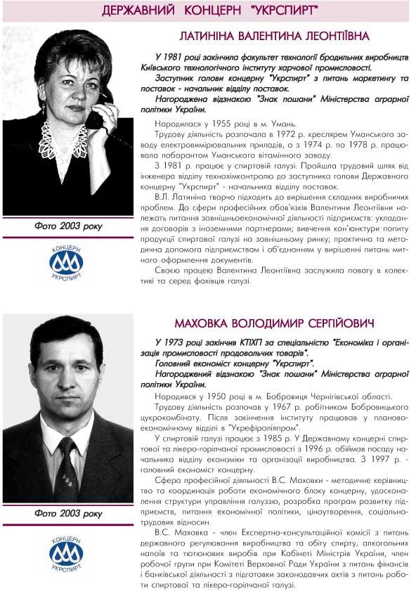 ДЕРЖАВНИЙ КОНЦЕРН