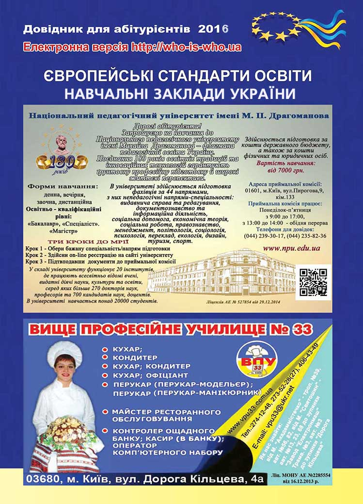 Європейські стандарти освіти. Навчальні заклади України
