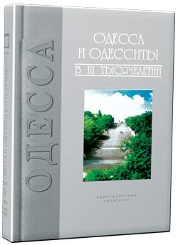 Кто есть кто. Одесса и одесситы 2005