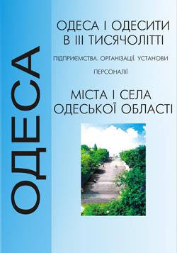 Одеса і одесити в III тисячолітті. Міста і села Одеської області 2008