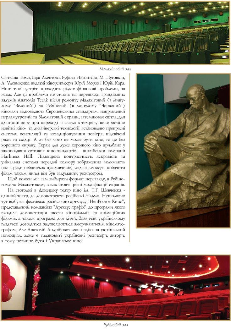 ДОНЕЦЬКИЙ ТЕАТР КІНО ІМ. Т. Г. ШЕВЧЕНКА - ДИРЕКТОР - АНАТОЛІЙ ТЕСЛЯ