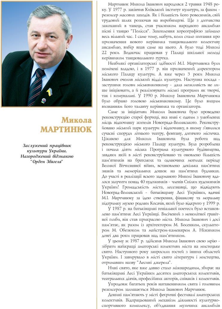 МИКОЛА МАРТИНЮК - ЗАСЛУЖЕНИЙ ПРАЦІВНИК КУЛЬТУРИ УКРАЇНИ