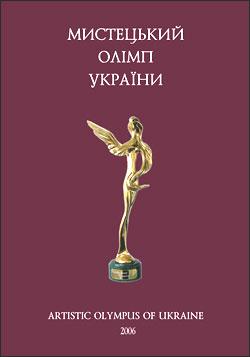 Мистецький олімп України 2006
