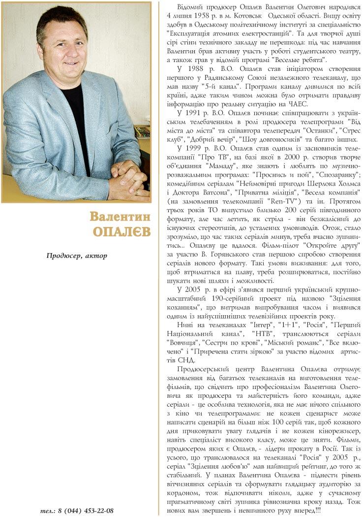 ВАЛЕНТИН ОПАЛЄВ - ПРОДЮСЕР, АКТОР