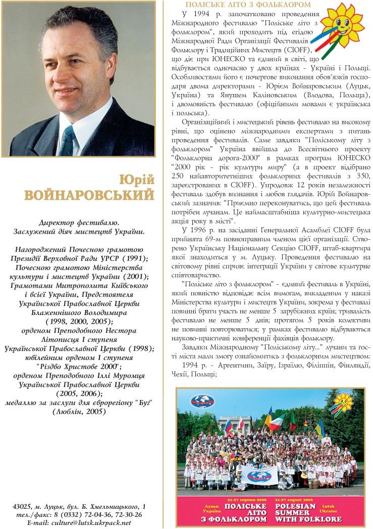 ПОЛІСЬКЕ ЛІТО З ФОЛЬКЛОРОМ - ДИРЕКТОР - ЮРІЙ ВОЙНАРОВСЬКИЙ