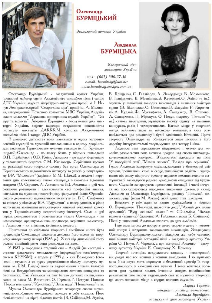 ОЛЕКСАНДР БУРМІЦЬКИЙ, ЛЮДМИЛА БУРМІЦЬКА