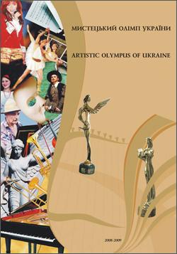 Мистецький олімп України 2009