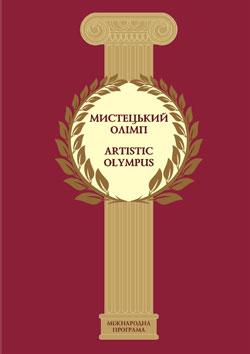Мистецький олімп 2011