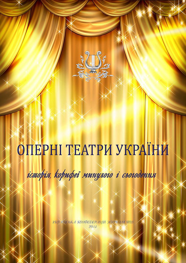 Оперні театри України: історія, корифеї минулого і сьогодення