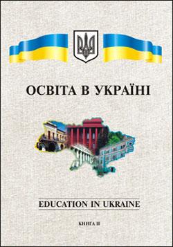 Освіта в Україні 2006