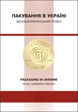 Пакування в Україні 2006