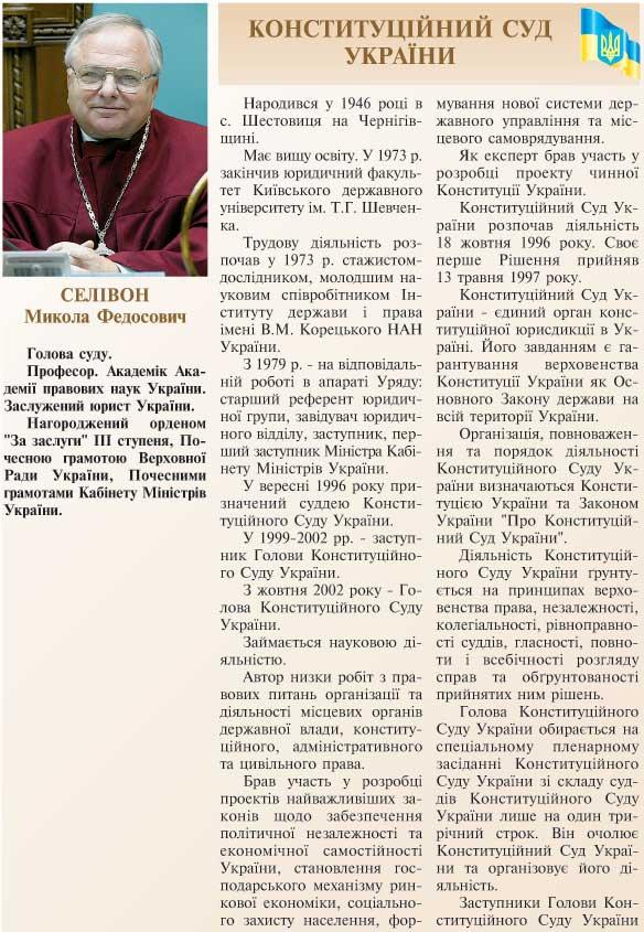 КОНСТИТУЦІЙНИЙ СУД УКРАЇНИ - ГОЛОВА - СЕЛІВОН МИКОЛА ФЕДОСОВИЧ