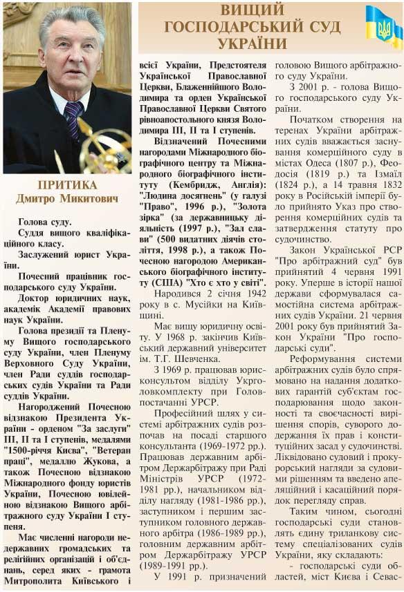 ВИЩИЙ ГОСПОДАРСЬКИЙ СУД УКРАЇНИ - ГОЛОВА - ПРИТИКА ДМИТРО МИКИТОВИЧ