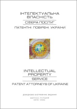 Інтелектуальна власність. Сфера послуг. Патентні повірені України 2006