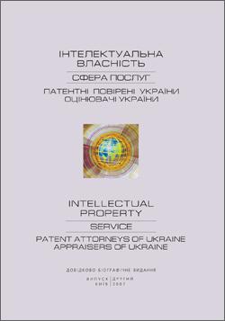 Інтелектуальна власність. Сфера послуг. Патентні повірені України. Оцінювачі України 2007