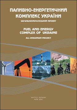Паливно-енергетичний комплекс України 2006
