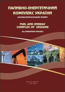 Паливно-енергетичний комплекс України 2008