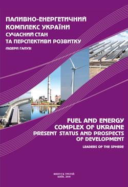 Паливно-енергетичний комплекс України сучасний стан та перспективи розвитку