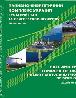 Паливно-енергетичний комплекс України 2011
