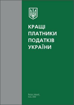 Кращі платники податків України 2006