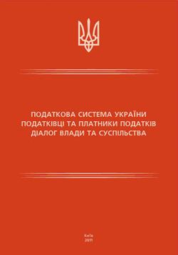 Податкова система України. Податківці та платники податків. Діалог влади та суспільства