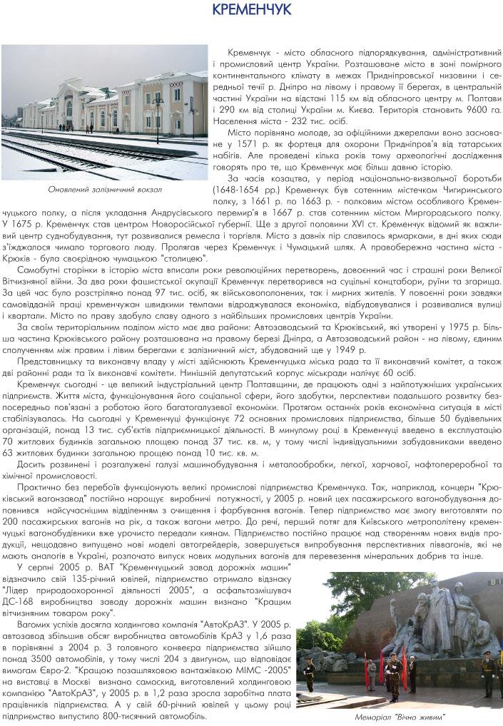 КРЕМЕНЧУК