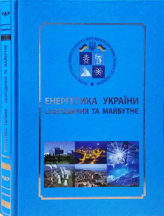 Енергетика України сьогодення та майбутнє
