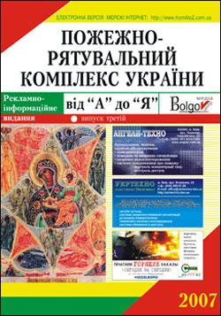 Пожежно-рятувальний комплекс України від