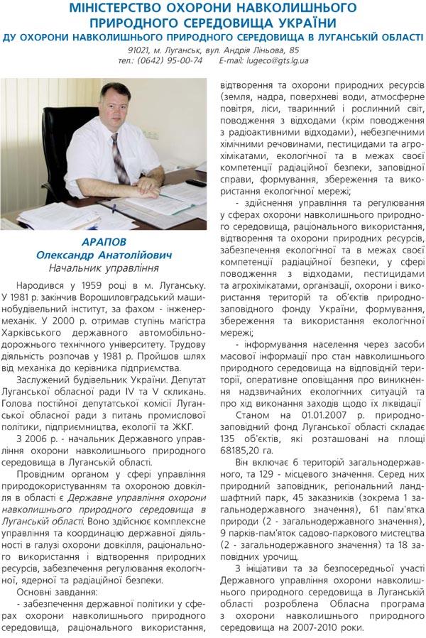 В луганській області – начальник