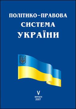 Політико-правова система України 2007
