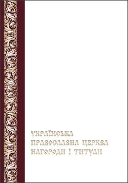 Українська Православна Церква. Нагороди та титули 2010