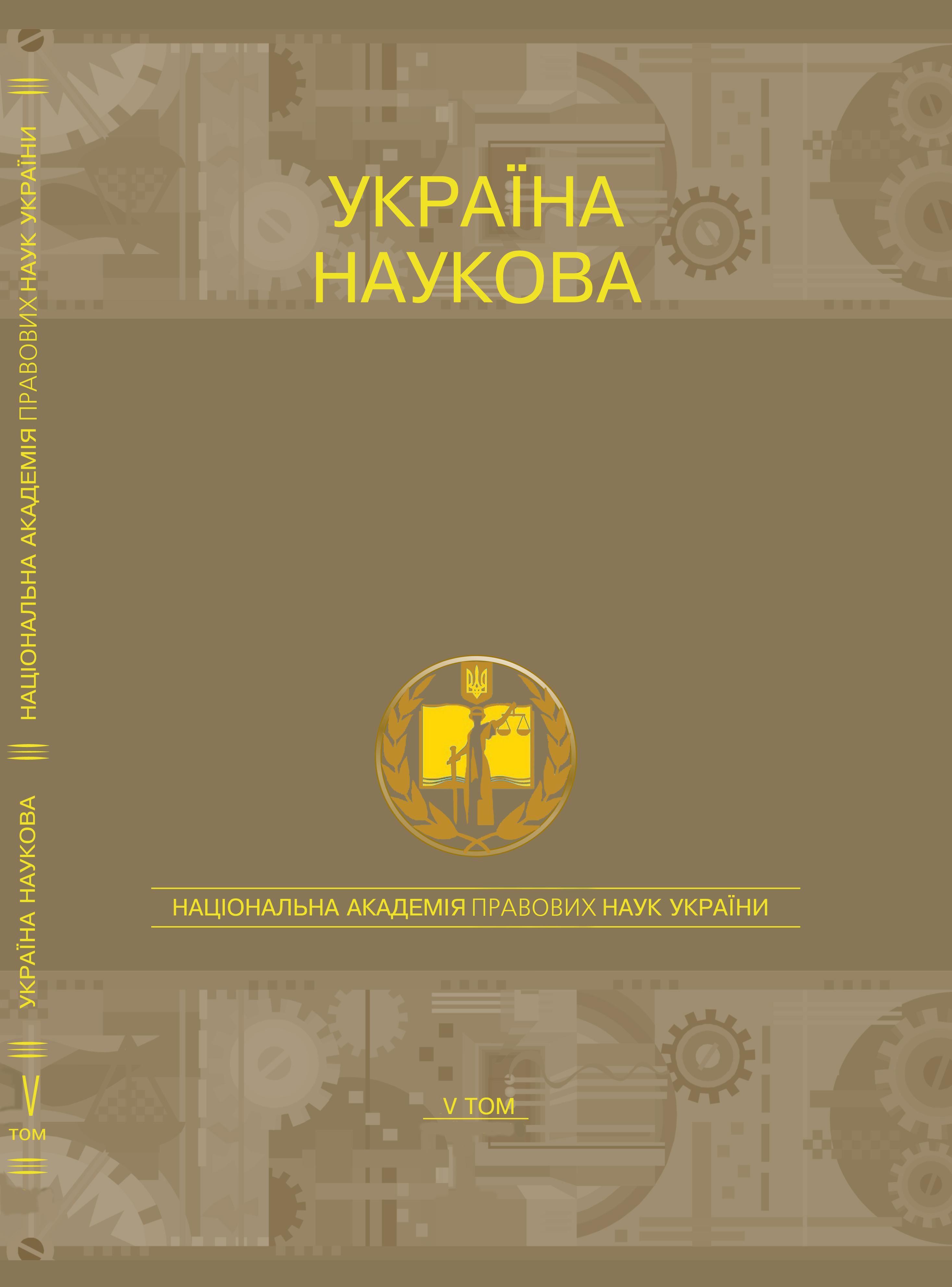 Україна наукова. Національна академія правових наук України.