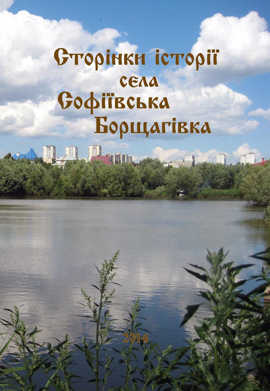 Сторінки історії села Софіївська Борщагівка