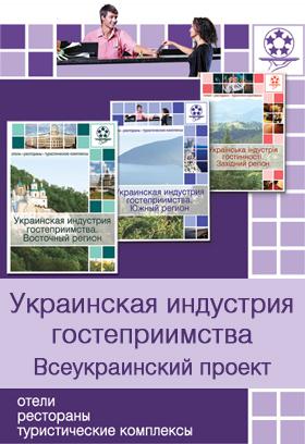 Українська індустрія гостинності. Загальноукраїнський каталог